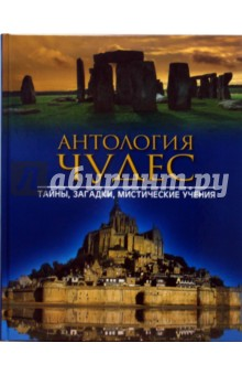Антология чудес. Тайны, загадки, мистические учения