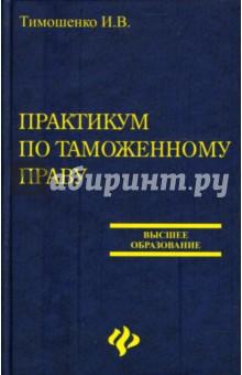 Практикум по таможенному праву: Учебно-методическое пособие