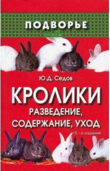 Кролики. Разведение, содержание, уходГрызуны<br>Данная книга посвящена кролиководству и дает важные советы и рекомендации по разведению, содержанию и уходу. <br>Эта книга поможет вам правильно сориентироваться в кролиководческой отрасли животноводства, станет помощником и советчиком в разведении и выращивании кроликов. <br>И если у вас достаточно любви к животным и смелости для новых начинаний, то кролиководство может быть для вас весьма успешным и выгодным.<br>15-е издание, стереотипное.<br>