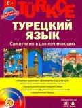 Олег Кабардин: Турецкий язык. Самоучитель для начинающих (+CD)
