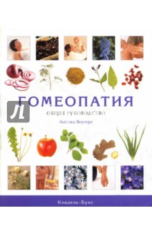 Гомеопатия. Общее руководство