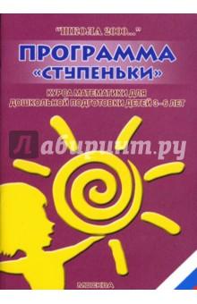 """Программа """"Ступеньки"""" курса математики для дошкольной подготовки детей 3-6 лет"""