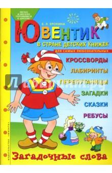 Ювентик в стране детских книжек. Для самых любознательных