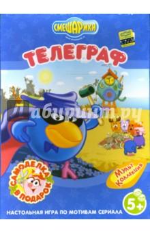 Настольная игра Смешарики. Телеграф