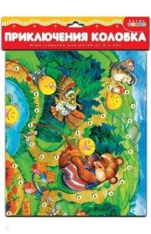 Ходилки. Приключения колобкаПо мотивам сказок и мультфильмов<br>Игра-ходилка по одноименной сказке. Художники С. Емельянова, А. Емельянов.<br>В набор входят: 4 разноцветные фишки, кубик и игровое поле формата А2.<br>Игра упакована в блистер формата А4.<br>Для детей старше трех лет.<br>Производство: Россия.<br>