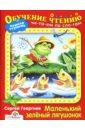 Маленький зеленый лягушонок: Сказки