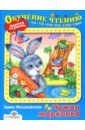 Чужая морковка: Сказка