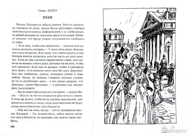 Иллюстрация 1 из 20 для Чудесный замок - Элизабет Мид-Смит   Лабиринт - книги. Источник: Лабиринт