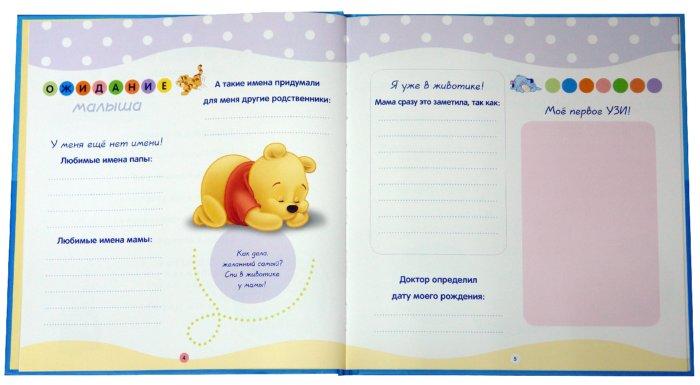 Иллюстрация 1 из 7 для Первая книга малыша. Альбом для всей семьи. Голубая обложка | Лабиринт - сувениры. Источник: Лабиринт