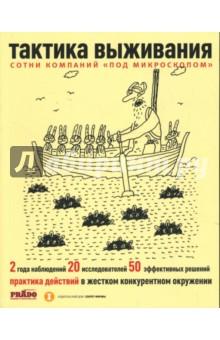 Просветов Иван Тактика выживания. Практика действий в жестком конкурентном окружении