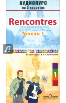 А/к. Аудиокурс. Французский язык как второй иностранный (3 шт.)