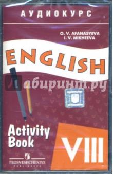 А/к. Английский язык 8 класс (1 шт)