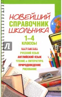 В справочнике содержится информация по всем предметам, которые преподают в начальных классах: математике, русскому и английскому языкам, чтению и литературе, природоведению и рисованию. Для удобства учеников и их родителей материал сгруппирован по темам и дан в игровой форме. Иллюстрации, специально подобранные к заданиям, облегчают их выполнение. Занимаясь по этой книге как самостоятельно, так и с помощью взрослых, ребенок с любым уровнем подготовки легко освоит программу начальной школы. Пособие разработано в соответствии с программой для начальной школы, утвержденной Министерством образования Российской Федерации. Книга адресована школьникам начальных классов, их родителям, учителям, методистам, а также студентам педагогических вузов.