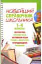 Новейший справочник школьника. 1- 4 классы