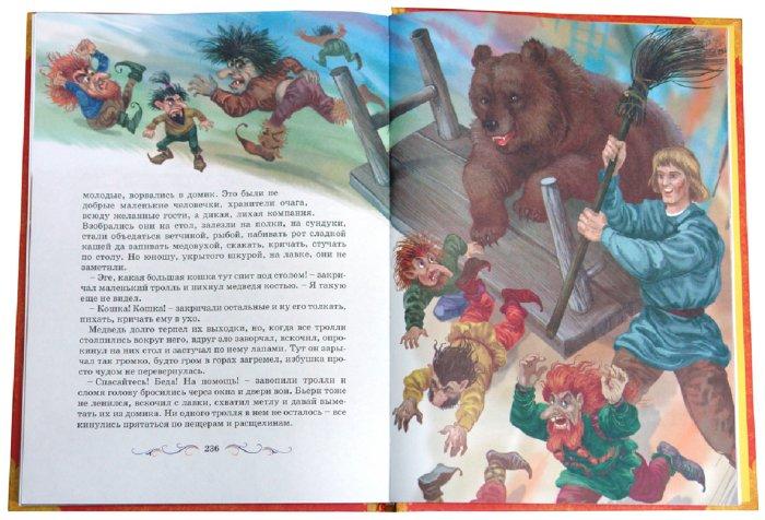 Иллюстрация 1 из 17 для Лучшие сказки мира | Лабиринт - книги. Источник: Лабиринт