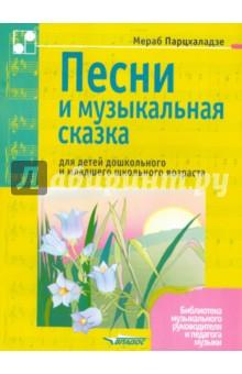 Парцхаладзе Мераб Алексеевич Песни и музыкальная сказка для детей дошкольного и младшего школьного возраста