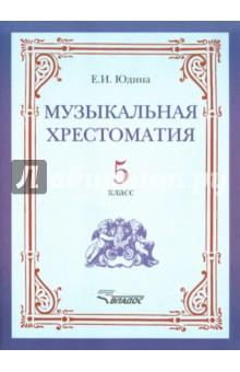 Обложка книги Музыкальная хрестоматия  5кл.
