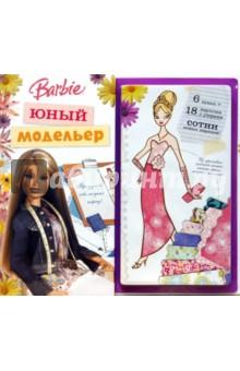 Барби. Юный модельер