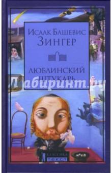 Зингер Исаак Башевис, Генкин В. И. Люблинский штукарь