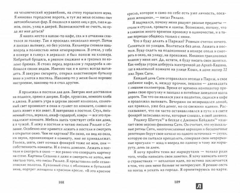 Иллюстрация 1 из 9 для Идем! или Искусство ходить пешком - Томас Эспедаль | Лабиринт - книги. Источник: Лабиринт