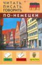Дугин Станислав Петрович Читать, писать, говорить по-немецки