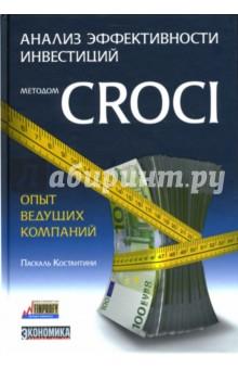 Анализ эффективности инвестиций методом CROCI - опыт ведущих компаний