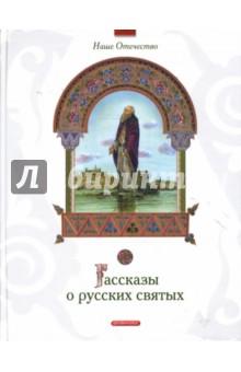 Рассказы о русских святых
