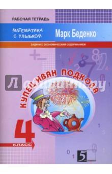 Купец Иван Подкова. Задачи с экономическим содержанием: 4 класс