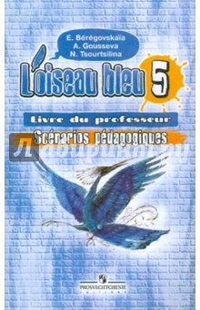 Французский язык. Книга для учителя. 5 класс: пособие для учителей
