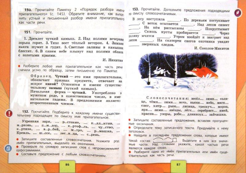 ГДЗ, Ответы по Русскому языку 8 класс