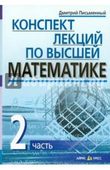 Письменный Дмитрий Трофимович Конспект лекций по высшей математике: в 2-х частях. Часть 2