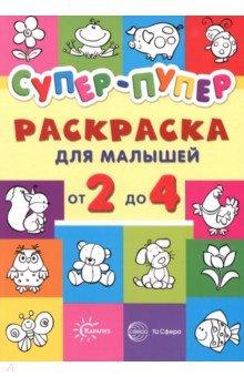 Супер-пупер для малышей от 2 до 4. Карапуз