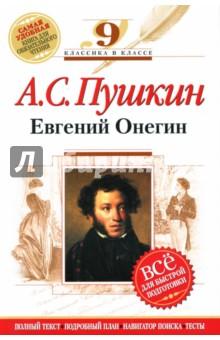 Пушкин Александр Сергеевич Евгений Онегин : 9 класс. (Комментарий, указатель, учебный материал)