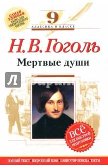 Гоголь Николай Васильевич Мертвые души : 9 класс. (Комментарий, указатель, учебный материал)