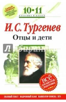 Тургенев Иван Сергеевич Отцы и дети: 10-11 классы. (Комментарий, указатель, учебный материал)