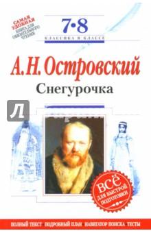 Островский Александр Николаевич Снегурочка : 7-8 классы. (Комментарий, указатель, учебный материал)