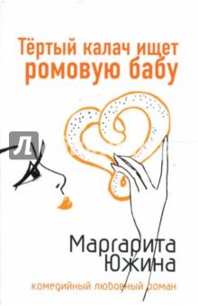 Южина Маргарита Эдуардовна Тертый калач ищет ромовую бабу: Роман