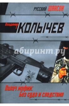 Колычев Владимир Григорьевич Палач мафии: Без суда и следствия: Роман