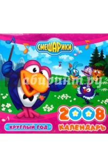 """Календарь """"Смешарики"""" 2008: Круглый год"""