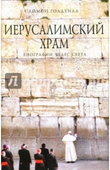 Голдхилл Саймон Иерусалимский храм