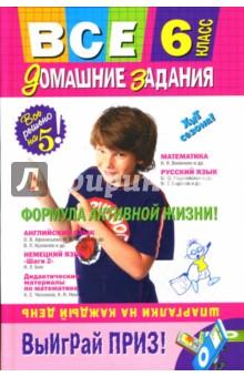 Все домашние задания : 6 класс. Решения, пояснения, рекомендации