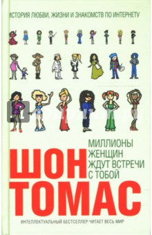 Томас Шон Миллионы женщин ждут встречи с тобой