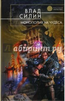 Силин Влад Монополия на чудеса: Фантастический роман