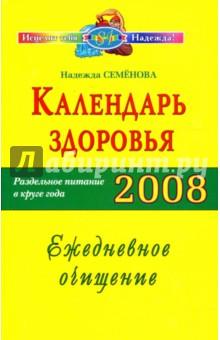 Семенова Надежда Алексеевна Календарь здоровья. Раздельное питание в круге года 2008. Ежедневное очищение