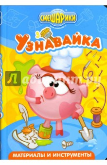 Большакова М., Корнилова М., Довгучиц Р. Смешарики: Материалы и инструменты
