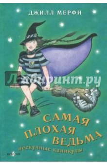 Мерфи Джилл Самая плохая ведьма. Книга 4. Нескучные каникулы