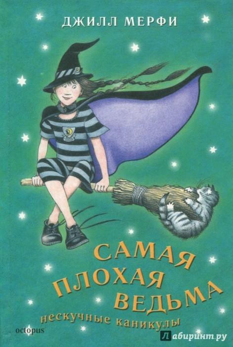 Иллюстрация 1 из 40 для Самая плохая ведьма. Книга 4. Нескучные каникулы - Джилл Мерфи | Лабиринт - книги. Источник: Лабиринт