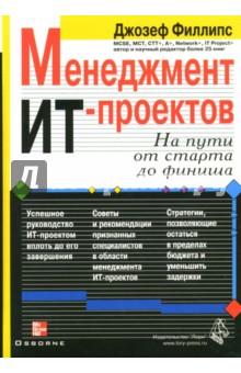 Филлипс Джозеф Менеджмент ИТ-проектов + CD