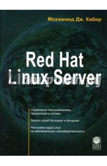 Кабир Мохаммед Дж. Red Hat Linux Server