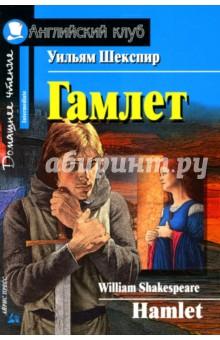 Шекспир Уильям Гамлет. Домашнее чтение